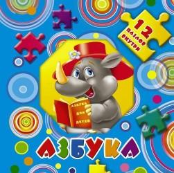 Азбука. Книжка-игрушка с пазлами. 12 пазлов внутри