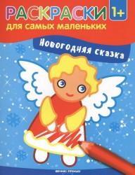 Новогодняя сказка. Книжка-раскраска