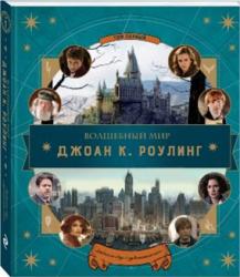 Волшебный мир Джоан К. Роулинг. Том первый 'Необычные люди и удивительные места'