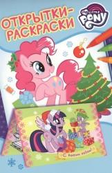 Мой маленький пони. Новогодние открытки-раскраски