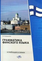 Грамматика финского языка в таблицах и схемах