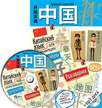Китайский язык для начинающих. Самоучитель. Разговорник (+ MP3-CD)