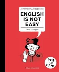 Английский для взрослых / English is Not Easy