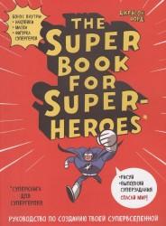 The Super Book for Super Heroes = Суперкнига для супергероев. Руководство по созданию твоей супервселенной