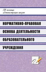 Нормативно-правовая основа деятельности образовательного учреждения: технология составления и образцы документов; рекомендации; ответы на актуальные вопросы