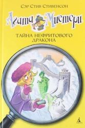 Агата Мистери. Книга 20. Тайна нефритового дракона
