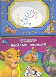 Весёлые зверьки. Книга с волшебной доской и чудо-маркером