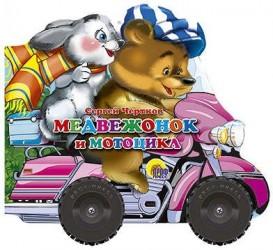 Медвежонок и мотоцикл. Книжка-игрушка