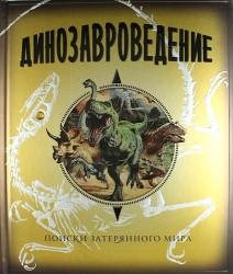 МАХ Динозавроведение. Поиски затеряного мира : отчет об экспедиции в неизученную часть Южной Америки в апреле 1907 г.