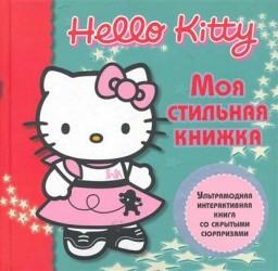 Хелло Китти! Моя стильная книжка