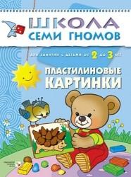 Пластилиновые картинки. Для занятий с детьми от 2 до 3 лет