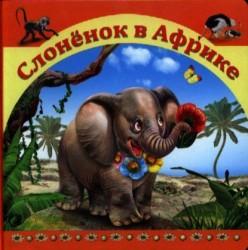 Слоненок в Африке