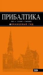 Прибалтика: Рига, Таллин, Вильнюс: путеводитель. 5-е издание, исправленное и дополненное