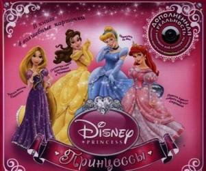 Принцессы Disney. (Дополненная реальность) (+ CD)