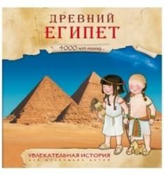 Увлекательная история для маленьких детей. Древний Египет 4000 лет назад…