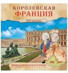 Увлекательная история для маленьких детей. Королевская Франция 300 лет назад…