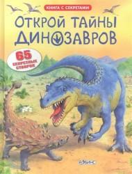 Открой тайны динозавров. 65 секретных створок