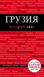 Грузия. Путеводитель с детальной картой Тбилиси внутри
