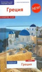 Греция. Путеводитель с мини-разговорником и картой