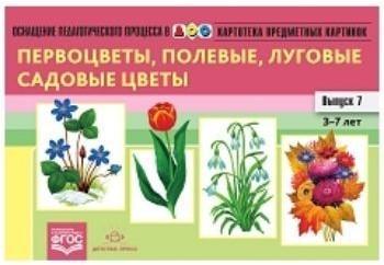 Картотека предметных картинок. Первоцветы, полевые, луговые, садовые цветы. Выпуск 7. Наглядный дидактический материал для детей 3-7 лет