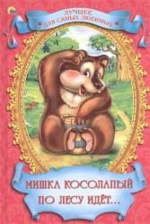 Мишка косолапый по лесу идет...
