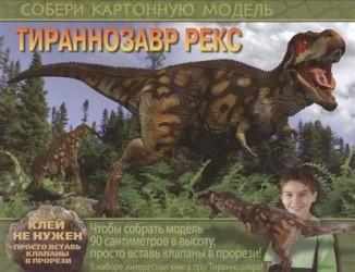 Тираннозавр Рекс. Собери картонную модель
