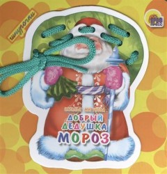 Добрый Дедушка Мороз. Книжка-игрушка