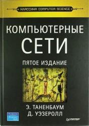 Компьютерные сети / 5-е изд.