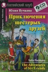 Приключения шестерых друзей / The Adventures of Six Friends: Beginner (+ CD-ROM)
