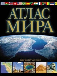 Атлас мира. Обзорно-географический. 12-е издание, исправленное и дополненное