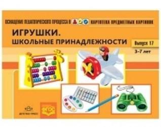 Картотека предметных картинок. Игрушки. Школьные принадлежности. Выпуск 17. Наглядный дидактический материал для детей 3-7 лет