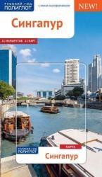 Сингапур. С мини-разговорником. 11 маршрутов. 11 карт (+карта)