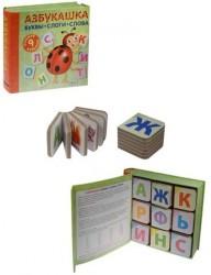 Азбукашка. Буквы, слоги, слова (комплект из 9 книжек-кубиков)