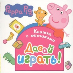 Свинка Пеппа. Давай играть! Книжка с окошками