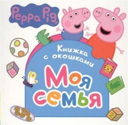 Свинка Пеппа. Моя семья (Книжка с окошками)