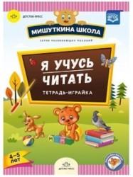 Мишуткина школа. Я учусь читать. Тетрадь-играйка для детей 4-5 лет