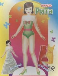 Книжка-кукла. Рита