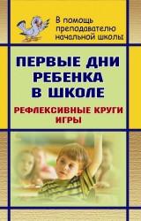 Первые дни ребенка в школе. Рефлексивные круги, игры