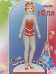 Книжка-кукла. Юля
