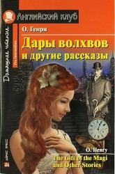 Дары волхвов и другие рассказы / The Gift of the Magi and other Stories: Pre-Intermediate