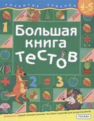Большая книга тестов. Для детей 4-5 лет.