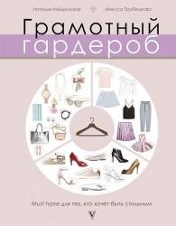 Грамотный гардероб: must have для тех, кто хочет быть стильным