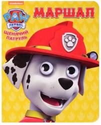Щенячий патруль. Маршал. Книжка-игрушка