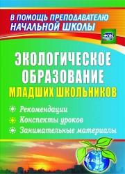 Экологическое образование младших школьников: рекомендации, конспекты уроков, занимательные материалы. ФГОС. 2-е издание