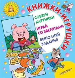 Книжки-игрушки: Зверята, как ребята: жуют-поют и в школу идут. Мы веселые зверята, отдыхаем, как ребята: собираемся гулять, прыгать, бегать и играть. Поверенок Зайка и сестра-лентяйка