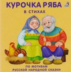 Книжки-картонки. Курочка-ряба. В стихах по мотивам русской народной сказки