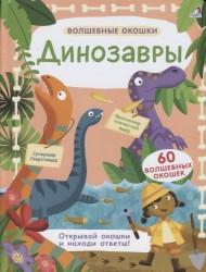 Динозавры (60 волшебных окошек)