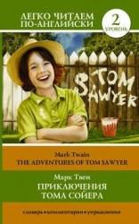 Приключения Тома Сойера. Уровень 2 / The Adventures of Tom Sawyer