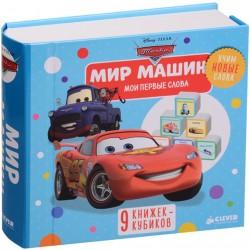 Мир машин (комплект из 9 развивающих книжек-кубиков)
