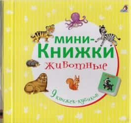 Мини-книжки. Животные. 9 книжек-кубиков: В доме. На ферме. Там, где холодно. Самые-самые. В саванне. В джунглях. В лесу. В небе
